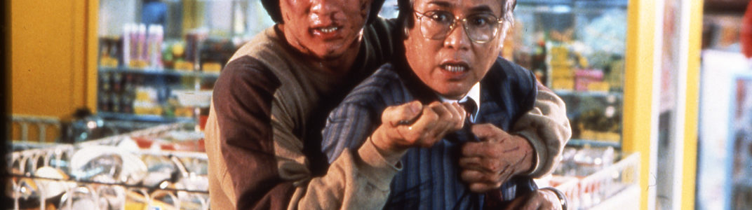ENTER THE FIST – POLICE STORY (1985)