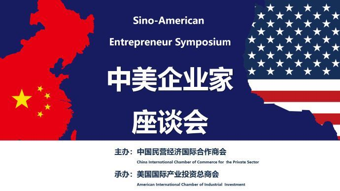 Sino American Symposium