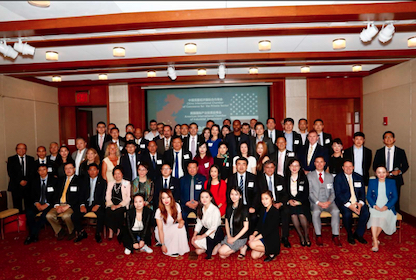 the Sino-American Entrepreneurs Symposium at the Harvard Club in New York this past Friday on August 30