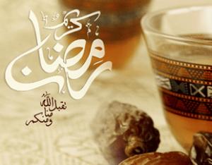 رجيم رمضان 20 كيلو