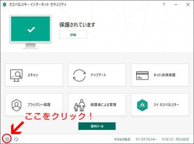 カスペルスキーのGoogle Chromeに対する証明書エラーを解決