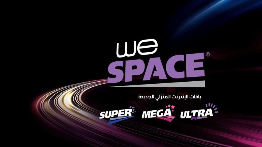 اسعار باقات النت المنزلي الجديدة We Space لعام 2019