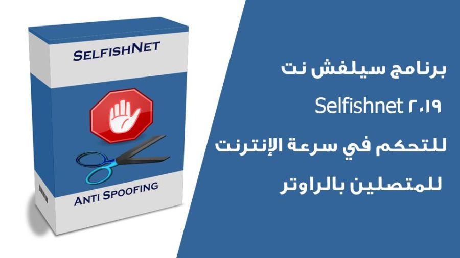 برنامج سيلفش نت 2019 Selfishnet للتحكم في سرعة الإنترنت