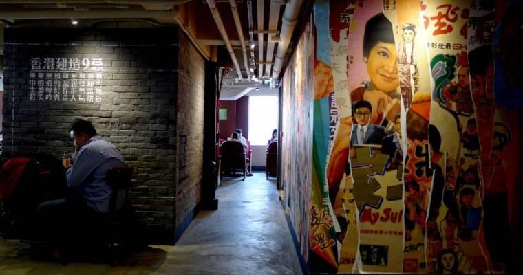 Vintage Concept Starbucks Hong Kong | Classic Coffee Shop Mong Kok 星巴克咖啡
