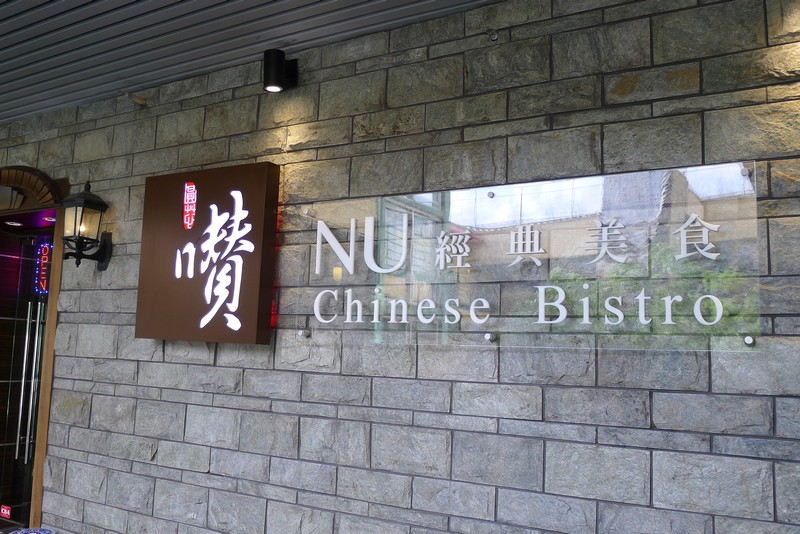 Nu Shanghai Bistro Richmond Chinese Instanomss Nomss