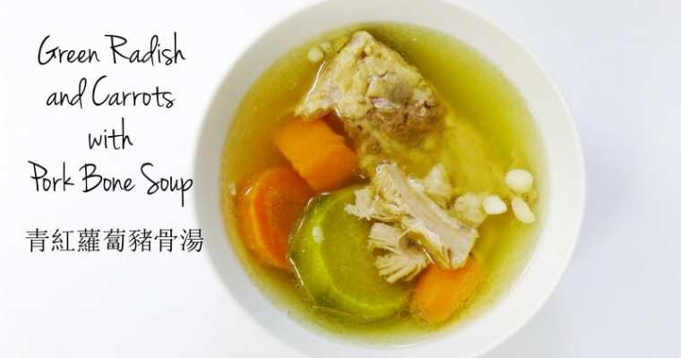 Green Radish Carrot Pork Bone Soup Recipe青紅蘿蔔豬骨湯