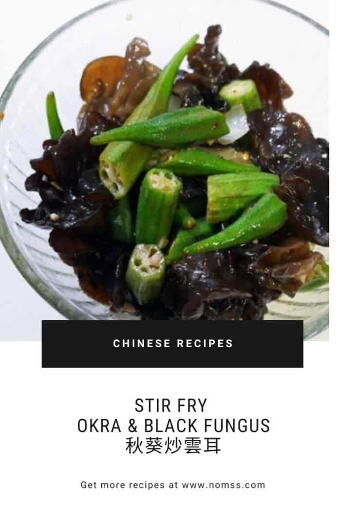 Stir Fry Okra Black Fungus Chinese Recipe