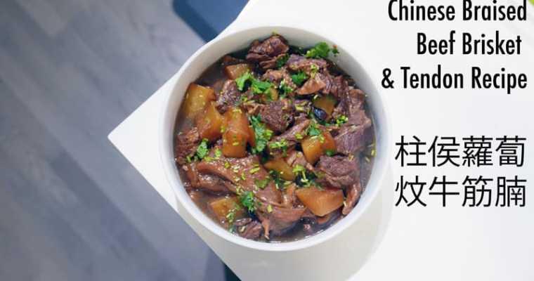 Chinese Braised Beef Brisket & Tendon Recipe | 柱侯蘿蔔炆牛筋腩
