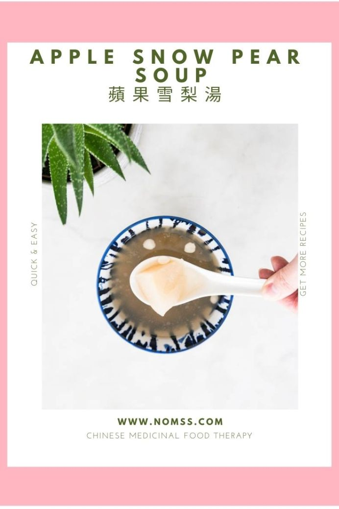 Autumn season, a drop in temperature and drier air calls for nourishing soup for the lungs. Apple and Snow Pear Soup 蘋果雪梨無花果瘦肉湯 is super quick and easy to make and is suitable for all ages! My toddler even drinks two bowls worth! 100% nutritious. Zero fillers! The sweet tastes come from apples, snow pears and dried figs!  Naturally, our skin becomes driers, and lips get chapped. Although topical skincare is essential, it is more important to nourish and moisturize from within.  #APPLES #SNOWPEARS #AUTUMNSOUP #SOUPWEATHER #EASYSOUPRECIPES #CHINESERECIPES #CHINESESOUPS #秋冬進補 #潤肺 #清熱 #雪梨 #蘋果 #百合 #蓮子 #南北杏 #eatseasonally #fallharvest #soupweather #instanomss