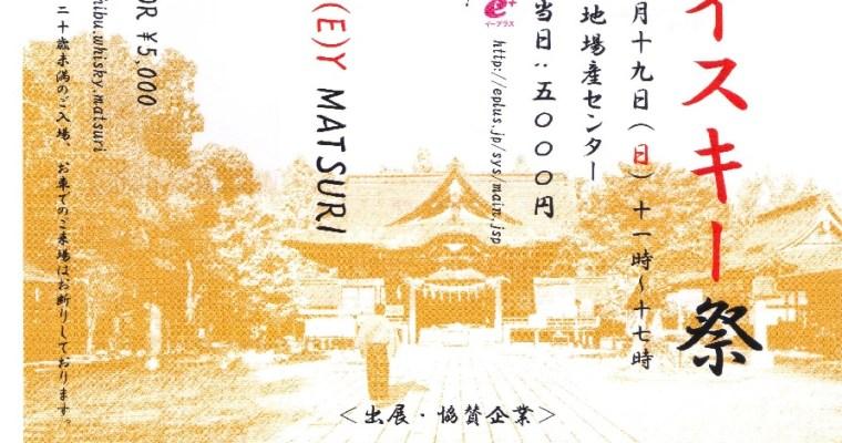 Chichibu Whisk(e)y Matsuri 2017 announced