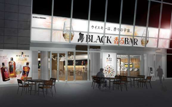 Nikka Black Aroma Bar @ Roppongi Hills, 6/22-7/9