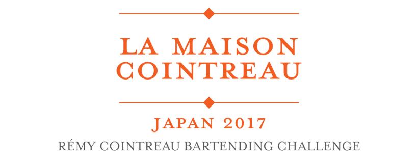 La Maison Cointreau Japan 2017