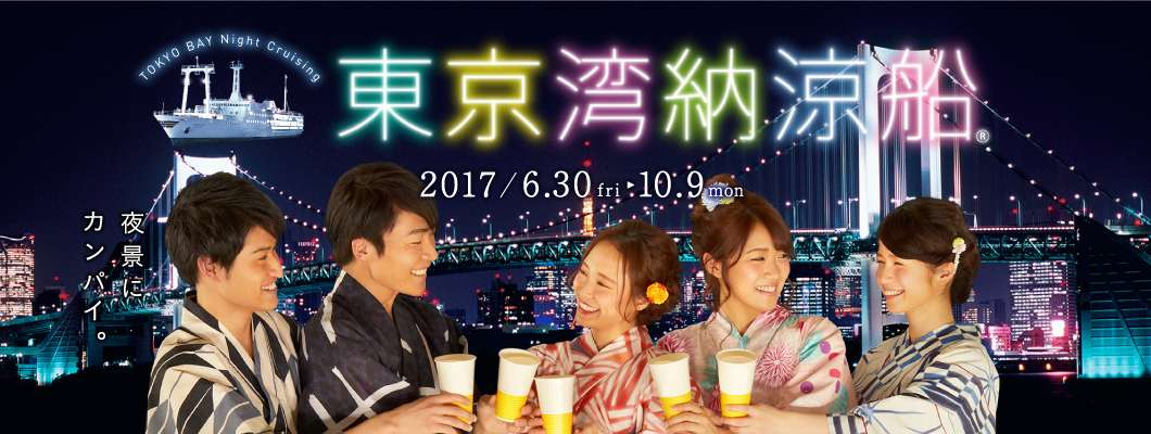 Tokyo Bay Nouryousen 2017 launches for summer