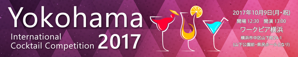 2017 Yokohama International Cocktail Competition on Oct 9