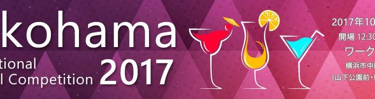 2017 Yokohama International Cocktail Competition on Oct 9