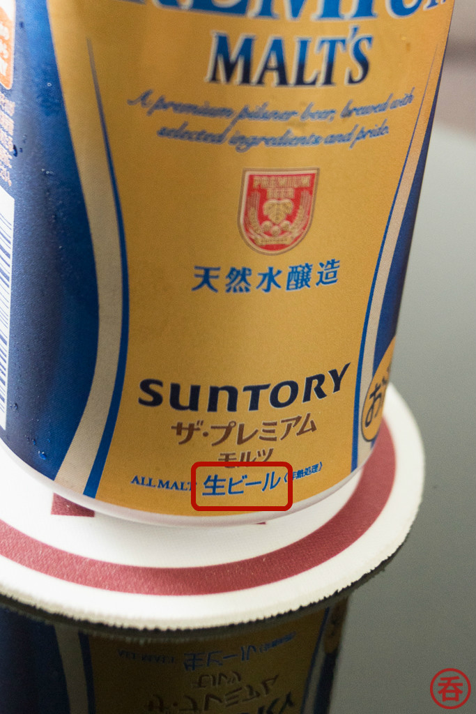 japanese beer nama bi-ru