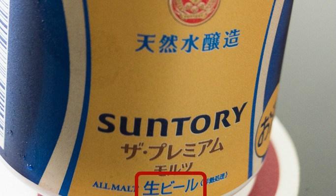 Japanese Beer: Draft vs Bottle vs Can