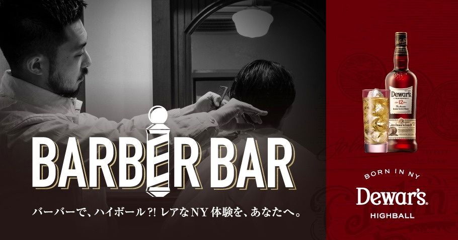Haircuts & Highballs at Dewar's BARBER BAR in Shibuya