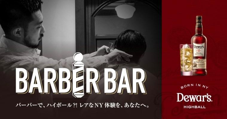 Haircuts & Highballs at Dewar's BARBER BAR in Shibuya