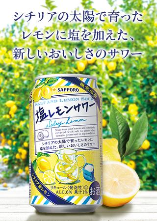 Chuhai Watch: Sapporo Salt and Lemon Sour