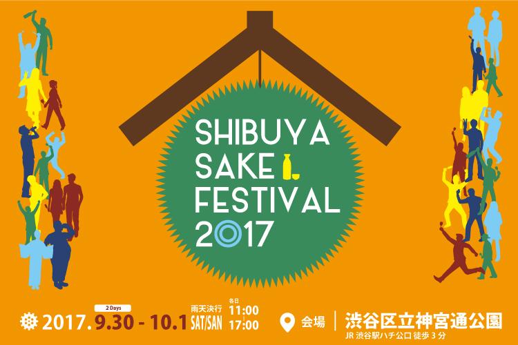 Shibuya Sake Festival 2017: Sept 30 & Oct 1