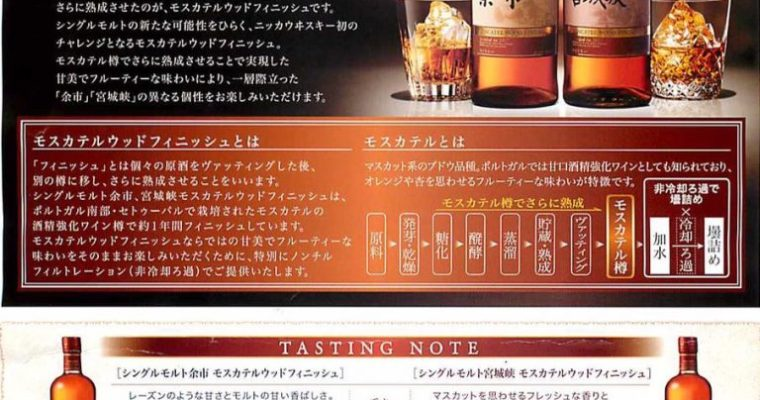 New Nikka Single Malts: Yoichi Moscatel Wood Finish, Miyagikyo Moscatel Wood Finish