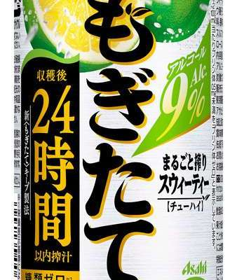 Chuhai Watch: Mogitate Oroblanco