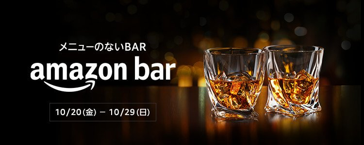 Amazon Bar in Ginza open only October 20-29
