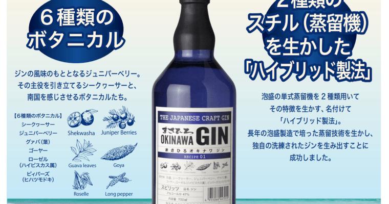 Masahiro Okinawa Gin, a first for Japan's Ryukyu paradise