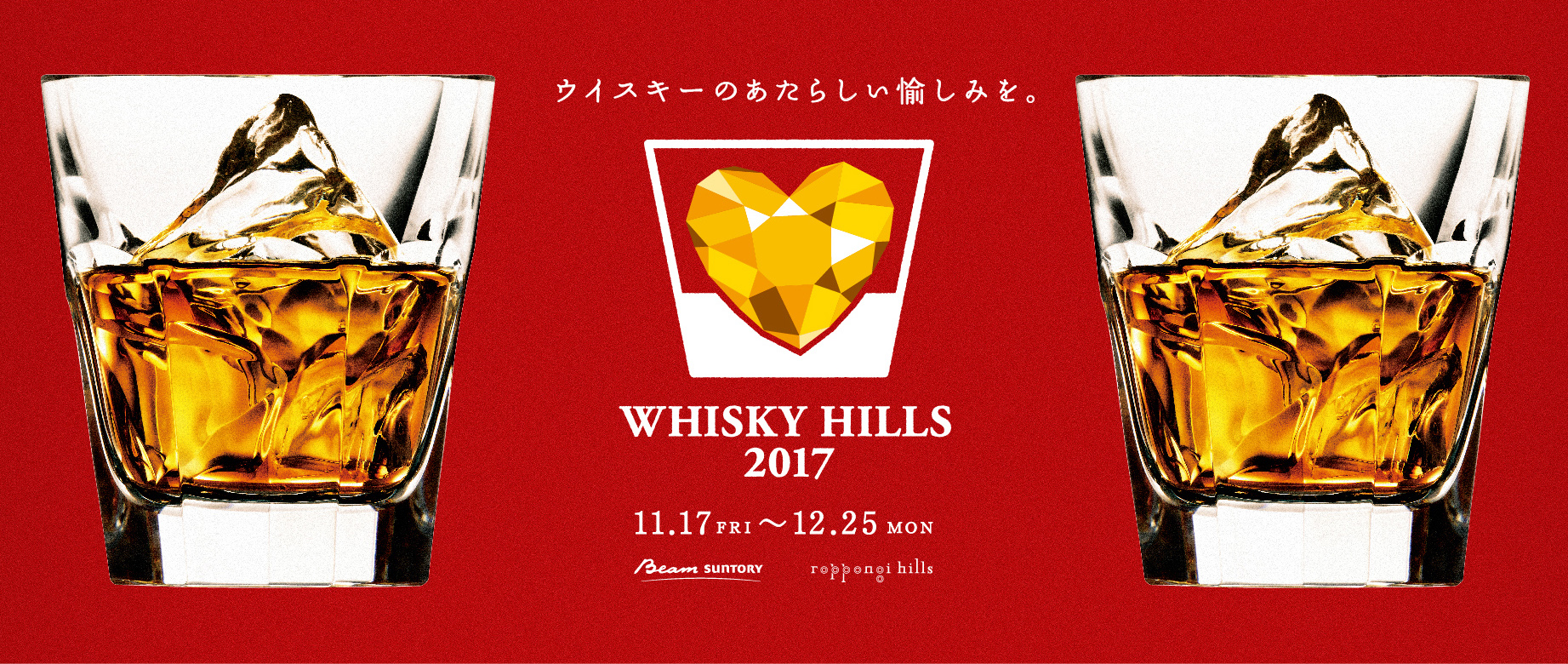 Whisky Hills 2017 is all about Jim Beam