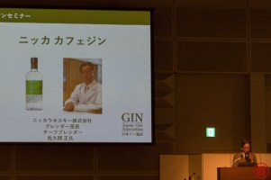 Nikka Whisky's Chief Blender, Sakuma-san