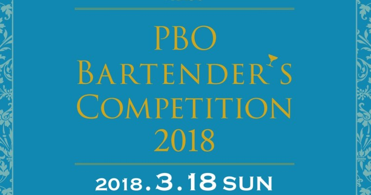 PBO Bartender's Competition 2018 on March 18