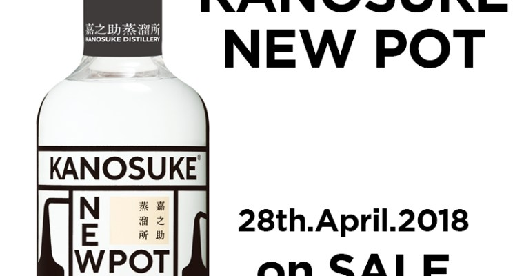 Kanosuke New Pot from Kanosuke Distillery, April 28