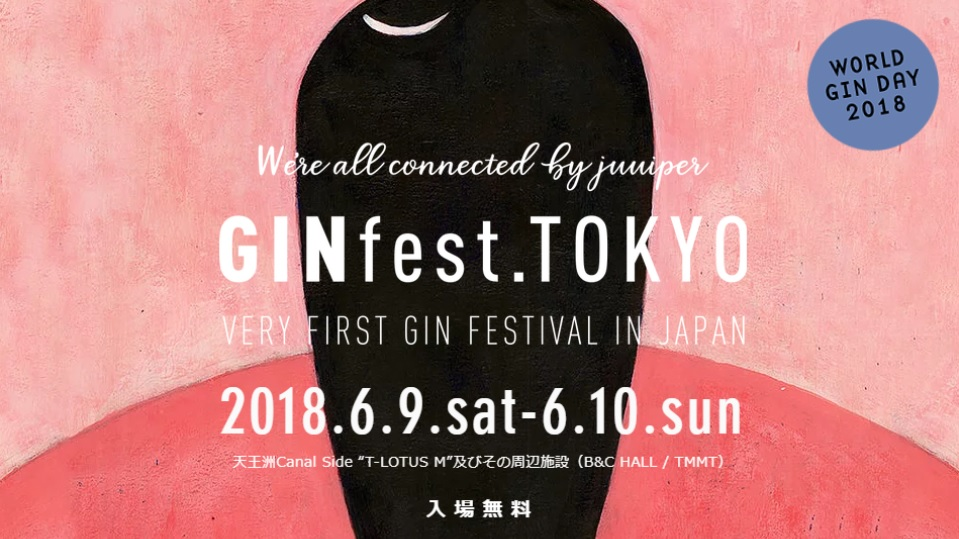 GinFest Tokyo is June 9-10, celebrating World Gin Day