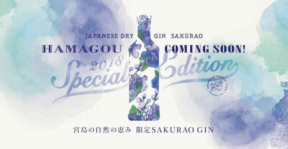 Sakurao Gin Hamagou arrives September 3