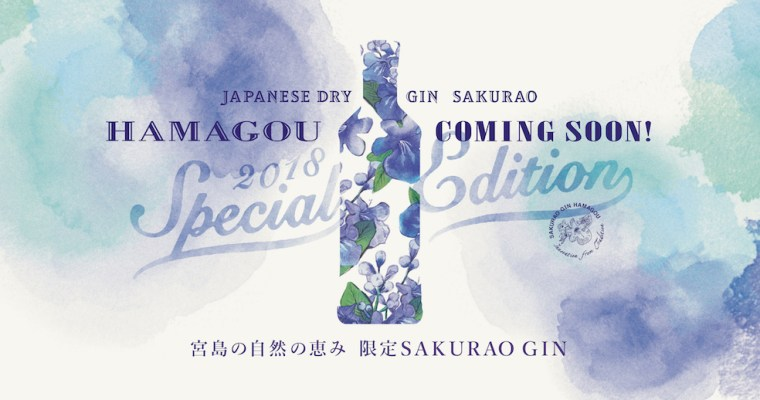 Sakurao Gin Hamagou arrives September 3