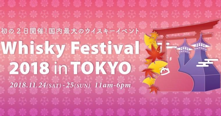 Whisky Festival 2018 in Tokyo is November 24-25