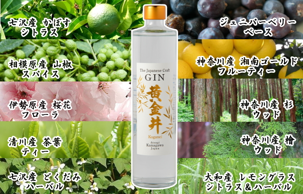 The Japanese Craft Gin: Koganei