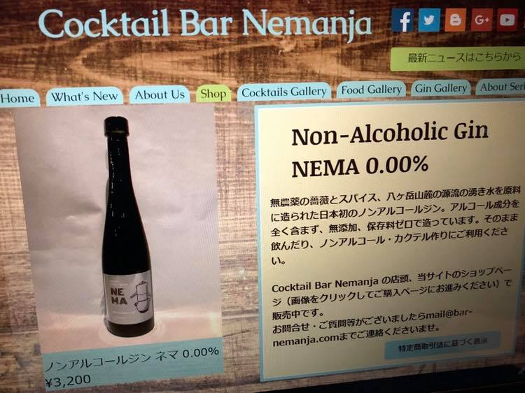 Japan's first non-alcoholic gin: NEMA