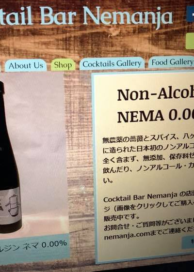 Japan's first non-alcoholic gin: NEMA