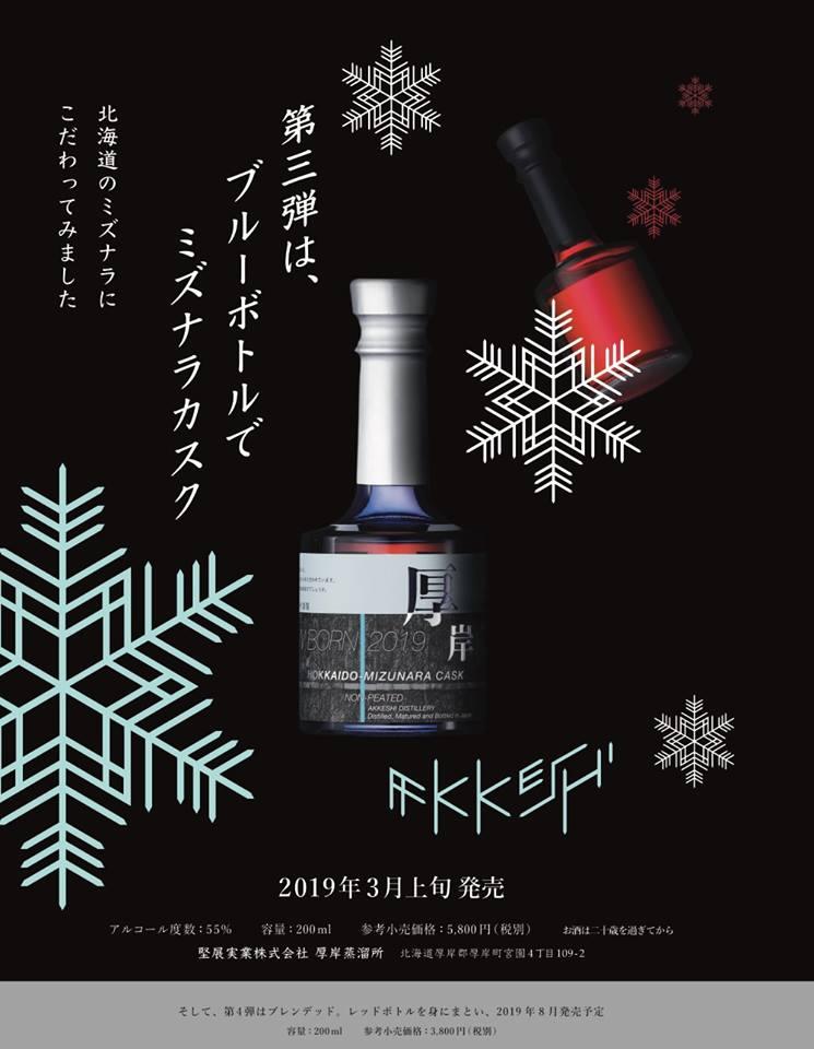 Akkeshi New Born Foundations 3 has Hokkaido Mizunara on March 5