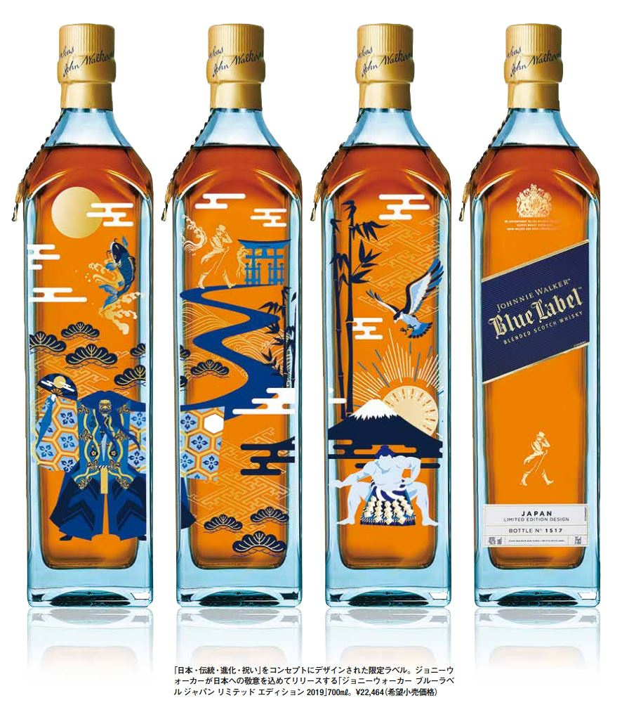 299f0708a Johnnie Walker Blue Label Japan Limited Edition 2019 - Nomunication