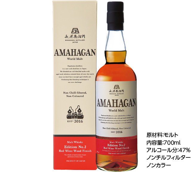 Amahagan World Malt Edition No.2 Red Wine Wood Finish