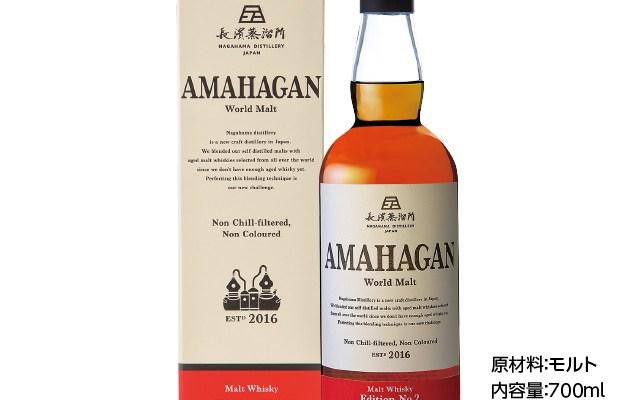 Amahagan World Malt Edition No.2 Red Wine Wood Finish