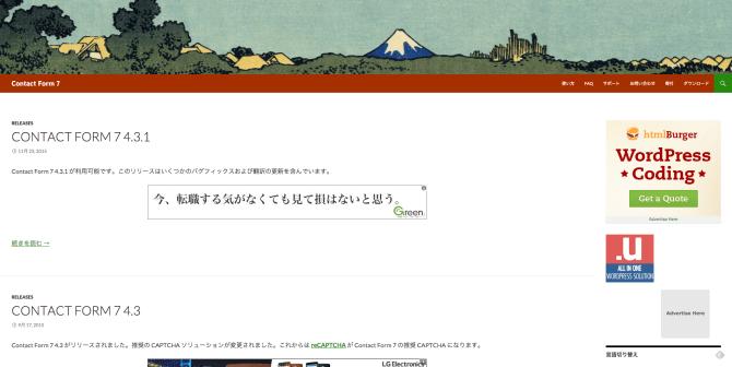 screenshot-contactform7.com 2015-12-10 20-20-09