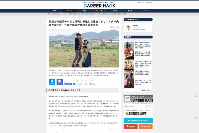 screenshot-careerhack.en-japan.com 2016-07-22 09-17-05