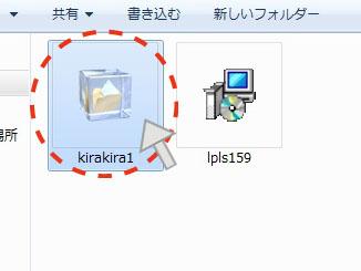 zipファイルをフリーソフトで解凍する2   結婚式ムービーのNONNOFILM