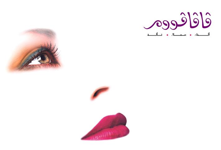 VaVaVoom Arabic version logo