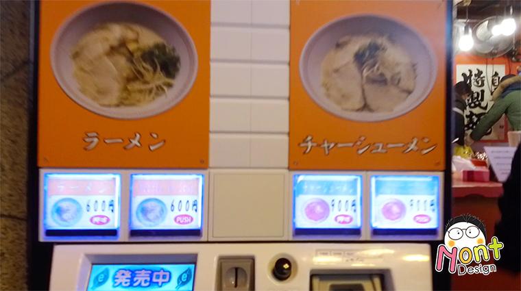 ราเมนปกติ600 yenและราเมนเพิ่มหมู 900 yen