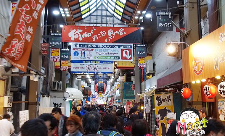 กินตัวแตกที่ ตลาดคุโรมง (Kuromon Ichiba)